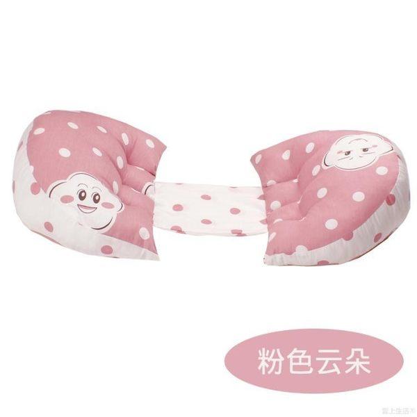 【雲上生活】孕婦枕頭護腰側睡臥枕U型枕多功能托腹抱枕睡覺