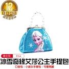 【冰雪奇緣公主手提包】冰雪奇緣ELSA手提包 藍色款 口金包 提包 公主小包 迪士尼公主 艾莎公主