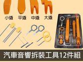汽車維修工具 汽車音響拆裝工具 音箱隔音維修工具12件套 音響維修工具146I