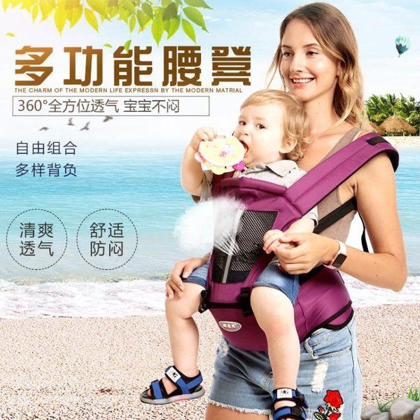 嬰兒背帶夏季嬰兒腰凳背帶四季通用多功能寶寶坐凳腰凳輕便 貝芙莉