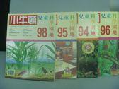 【書寶二手書T6/少年童書_RIX】小牛頓_94~98期間_共4本合售_中南美洲熱帶雨林等