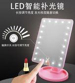 化妝鏡 led化妝鏡帶燈補光宿舍桌面台式便攜網紅美梳妝鏡學生少女心鏡子