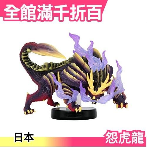 [現貨]日空版 amiibo 魔物獵人 崛起 Rise 怨虎龍 NFC switch 另售加爾克 艾露貓【小福部屋】