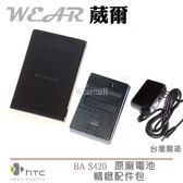 HTC BA S420 原廠電池【配件包】附正品保證卡,發票證明 LEGEND 傳奇機 A6363 Wildfire 野火機 A3333