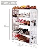 (交換禮物)簡易鞋架多層鞋櫃防塵竹型小鞋架子置物架家用簡約收納架XW