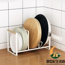 瀝水碗架瀝水架碗碟餐盤收納架置物架【創世紀生活館】
