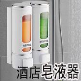 皂液器雙頭沐浴露盒洗發水瓶衛浴洗手液盒子 LQ5719『小美日記』