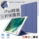 iPad pro mini air 蘋果 平板 蜂巢 防摔 智慧 休眠 三折 掀蓋式 保護套 翻蓋式 平板保護殼