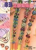 (二手書)薪傳立體串珠飾品篇