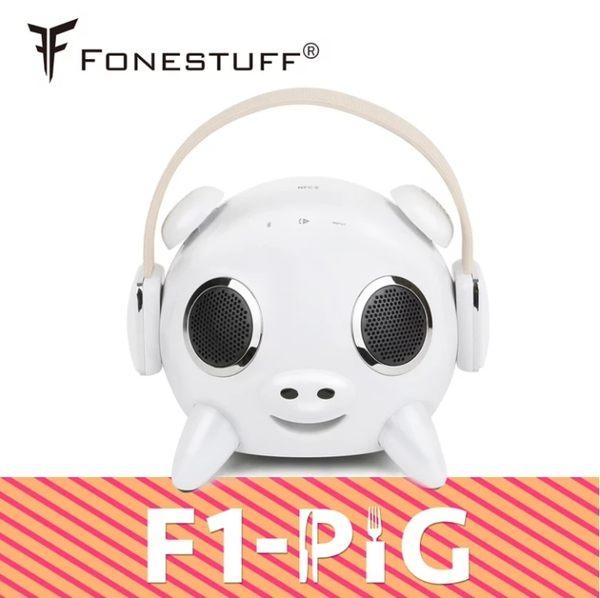 【超人百貨F】免運 FONESTUFF 2.1聲道可愛小豬造型喇叭 F1-PIG 10W重低音喇叭 快速配對連接裝置