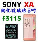 SONY Xperia XA F3115 鋼化玻璃貼 5吋 台灣製 9H 保護貼 2.5D導角 非滿版 公司貨【采昇通訊】