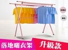 CC018 X型曬衣架 落地型收納曬衣架 伸縮X型晒衣架 晾衣架 防風掛勾 送摺疊衣架 可伸縮免安裝