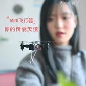 折疊迷你無人機遙控飛機高清航拍四軸飛行器直升機兒童玩具小型YYJ 育心小館