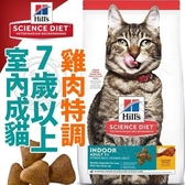【培菓寵物48H出貨】美國Hills新希爾思》室內成貓7歲以上7+雞肉特調食譜-1.59kg