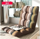 懶人沙發榻榻米坐墊單人折疊椅床上靠背椅飄窗椅懶人沙發椅10(主圖款條紋78*40*10CM)