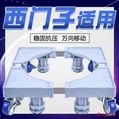 洗衣機底座 西門子洗衣機底座滾筒專用托架全自動通用固定防震冰箱墊高置物架T 1色 快速出貨