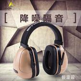 專業隔音耳罩睡眠用防噪音靜音睡覺降噪音工廠射擊學習耳機 QG27193『優童屋』
