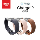 【免運】Fitbit Charge 2 Charge2 皮革錶帶 錶帶 素面錶帶 粉  群光公司貨