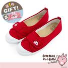 Paidal x 卡娜赫拉的小動物 粉紅兔兔娃娃鞋不彎腰鞋帆布鞋-紅