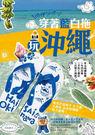哈伊沙伊~穿著藍白拖玩沖繩:來去南國海灘...