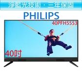 【好禮三選一】飛利浦 PHILIPS 40吋 液晶顯示器+視訊盒 40PFH5553