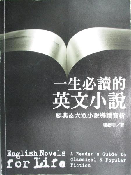 【書寶二手書T8/翻譯小說_YIX】一生必讀的英文小說_陳超明