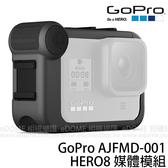 GoPro HERO8 媒體模組 (6期0利率 免運 台閔公司貨) 內置定向麥克風 AJFMD-001 適用適用 HERO 8
