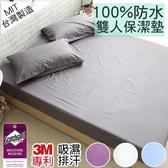 防水保潔墊/ 台灣製造 3M吸濕排汗專利 100%防水保潔墊-雙人-灰 /伊柔寢飾