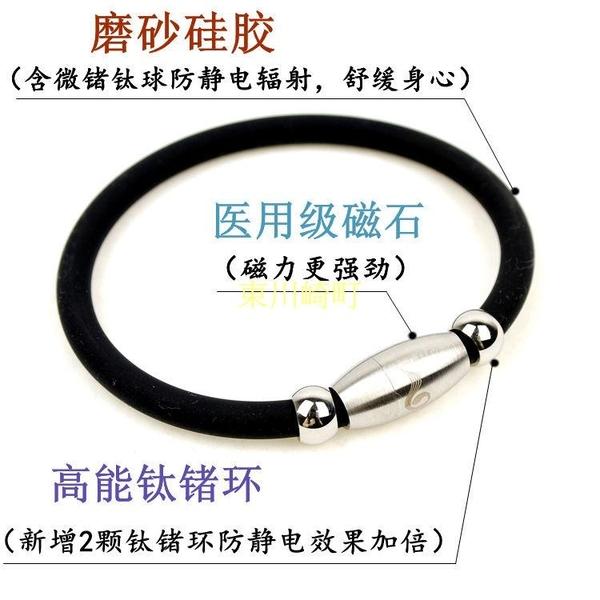 無繩有無線防靜電手環去靜電環腕帶消除人體靜電男女平衡能量男女 快速出貨
