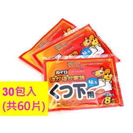 30包入共60片 袋鼠暖寶寶可貼式暖足貼 1包2片暖腳貼 足熱貼 腳底保暖貼 暖暖包