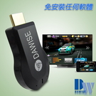 WD11_Car 車用/家用無線影音鏡像...