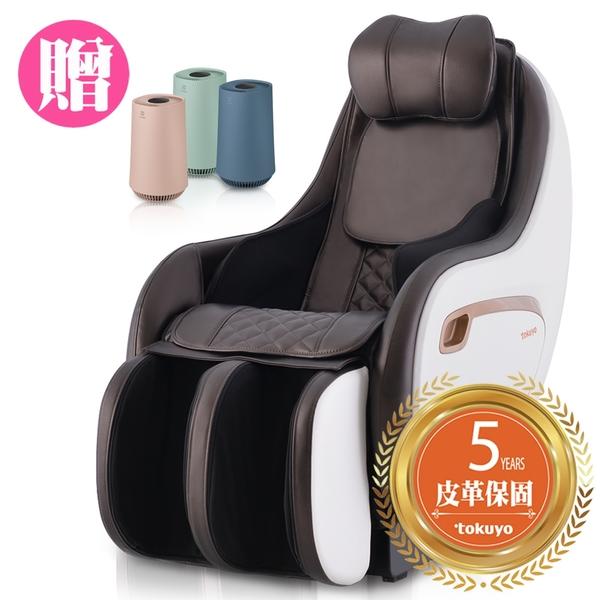 tokuyo Mini玩美按摩椅小沙發 PLUS TC-292 送伊萊克斯Flow A3氣清淨機(市價$6,900)不挑色隔月底寄出