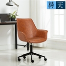[客尊屋-椅天]Faux福克斯造型扶手復古電腦椅-兩色可選-棕色