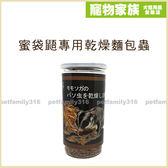 寵物家族-蜜袋鼯專用乾燥麵包蟲45g