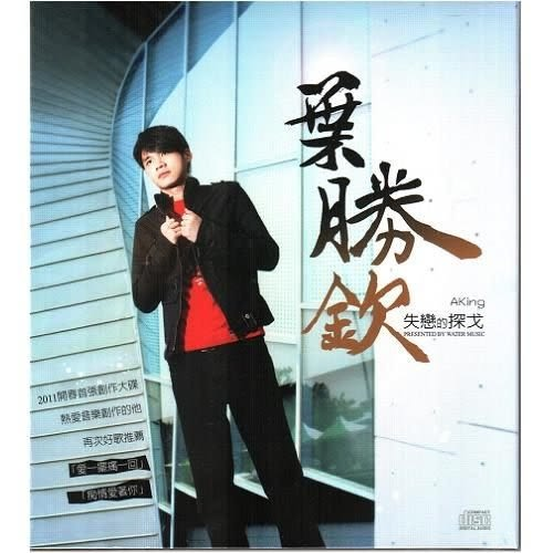 葉勝欽 失戀的探戈 CD(購潮8)