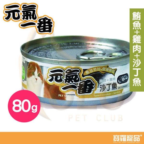 元氣一番貓罐鮪魚+雞肉+沙丁 魚 80g【寶羅寵品】