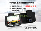 4吋IPS雙鏡頭 行車紀錄器 ADAS系...