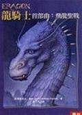 (二手書)龍騎士首部曲:飛龍聖戰(精)