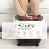 泡腳機 全自動加熱足浴盆電動洗腳盆足療機自助按摩深桶泡腳器家用 igo 220V 1995生活雜貨