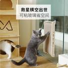 貓抓板瓦楞紙耐抓貓爪板立式吸盤蹭癢器貓咪玩具 『洛小仙女鞋』YJT