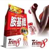 Trimi8胺基纖150粒【康是美】