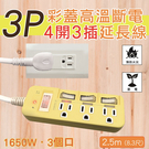 3P 粉彩高溫斷電4開3插延長線 (PTP-593-25)