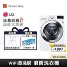 【豪禮加碼送】LG樂金 19公斤 滾筒 蒸洗脫 洗衣機 WD-S19VBW 時段限定