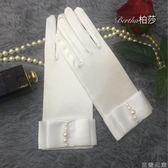 新娘手套Bertha新娘鍛面珍珠赫本風復古手套 短款婚紗手套  至簡元素