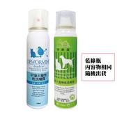HAPPY HOUSE 矽藻土寵物乾洗噴霧 150ml【櫻桃飾品】【24592】