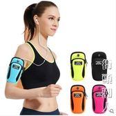 跑步手機臂包女運動裝備男臂套健身臂袋胳膊手腕包蘋果華為通用 街頭潮人