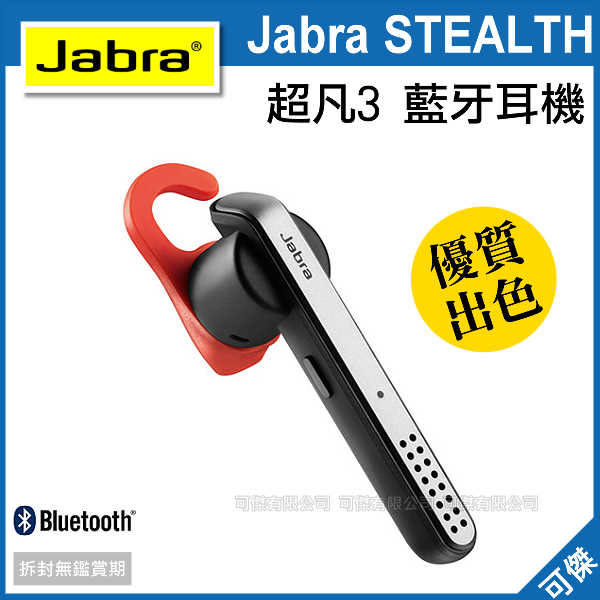 藍芽耳機 捷波朗 Jabra STEALTH  超凡3  藍芽耳機高清語音  消除噪音 通話時間長 舒適性佳 公司貨