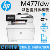 M477fdw HP Color LaserJet 彩色無線雙面雷射多功能複合機 ∥ WiFi直接列印 ∥ 中小型辦公室必BUY款!
