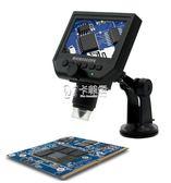 顯微鏡 600倍高清帶顯示屏工業顯微鏡電子放大鏡手機主板維修數碼 卡菲婭