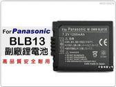 全新 Panasonic DMW-BLB13 副廠鋰電池 DMC-G1 DMC-G2 DMC-GH1 DMC-GF1 DMC-G10  可傑